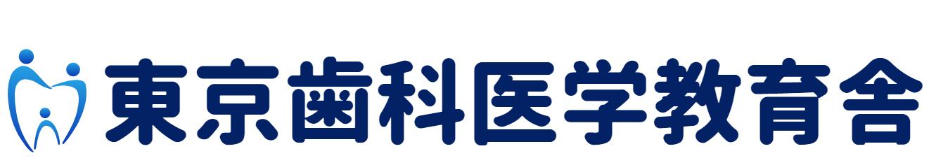東京歯科医学教育舎